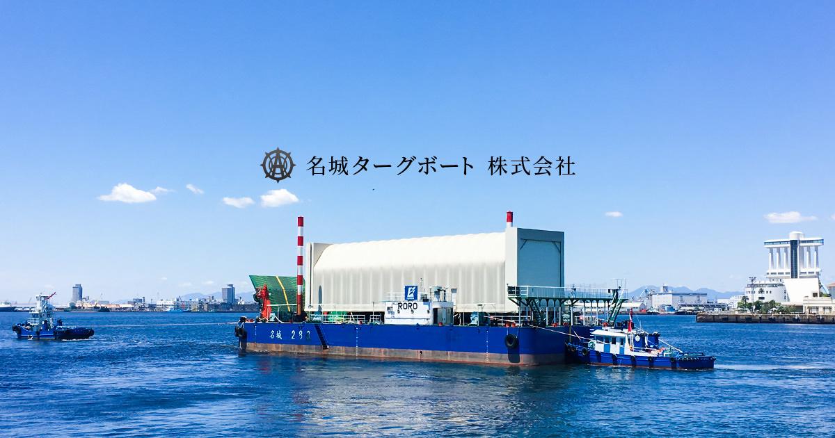 内航運送、曳船・台船リース、港湾建設、海上施工(海上イベント設備)など、             海の上で行われる全ての作業を請け負います。